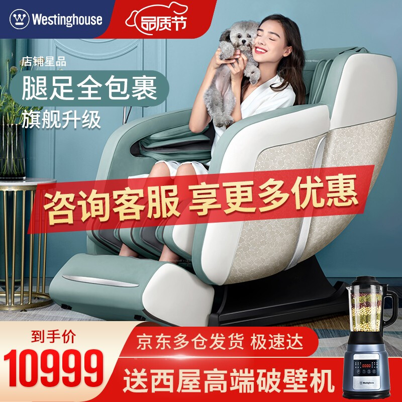 美国西屋(Westinghouse)S530家用按摩椅全身全自动老人多功能零重力揉捏沙发SL导轨 仙踪绿
