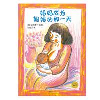 麦田精选图画书 妈妈成为妈妈的那一天