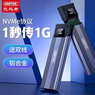 优越者(UNITEK)M.2硬盘盒NVMe Type-C3.1接口 PCIe协议笔记本SSD固态移动M2硬盘盒子 免工具10Gbps S204A