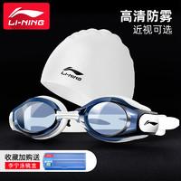 李宁泳镜防水防雾高清游泳装备泳帽泳镜套装近视男女专业潜水眼镜