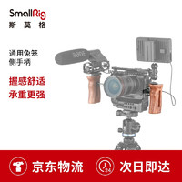SmallRig斯莫格 索尼a7m3侧手柄bmpcc 4/6K通用型相机配件 2093