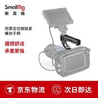 SmallRig斯莫格 阿莱定位销手柄单反相机GH5 a6500配件 2165