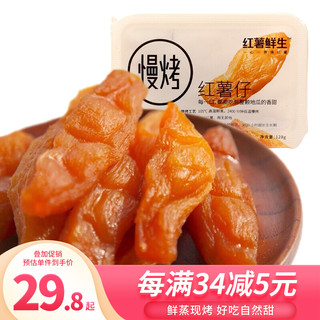 红薯鲜生 鲜蒸红薯干 128g*4盒