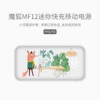MagicFox魔狐MF12多协议小体积5000毫安时18W快充PD QC移动电源适用华为 苹果输入 白色
