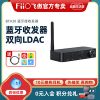 FiiO/飞傲 BTA30蓝牙音频双向LDAC接收发射器硬解HIFI耳放一体机