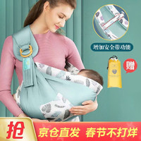 俊亲贝比婴儿背巾西尔斯新生儿前抱式抱袋多功能前后两用宝宝背带哺乳巾轻便横抱娃神器 绿色四季款