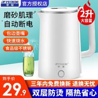 半球(Peskoe)电水壶食品级不锈钢自动断电防干烧家用电热水壶双层防烫烧水壶 大容量雪洁白磨砂(无保温)