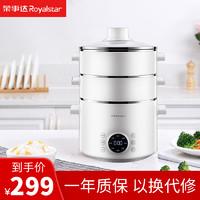 荣事达多功能电蒸锅家用小型迷你多层全自动蒸菜锅不锈钢小蒸汽锅