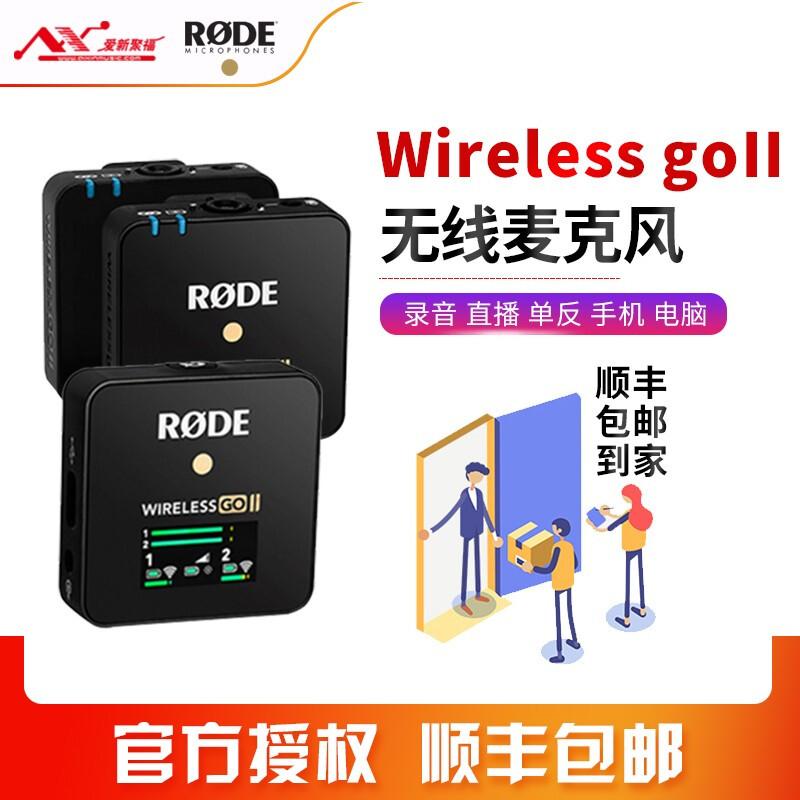 羅德(RODE)wireless go II/2二代小蜜蜂無線麥克風收音單反直播手機話筒領夾采訪胸麥 wireless go II