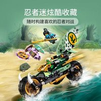 LEGO 乐高 幻影忍者系列 71745劳埃德的丛林战车拼装积木玩具男孩