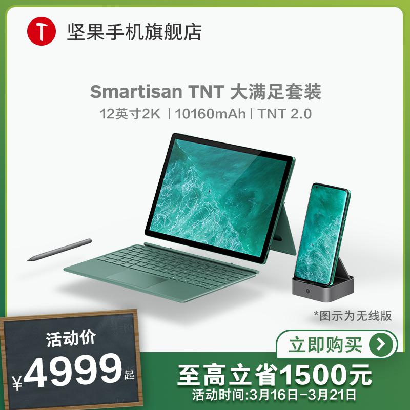Smartisan/坚果TNT 大满足套装