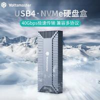 Yottamaster硬盘盒M.2 NVMe移动固态硬盘盒Type-C USB4.0笔记本台式雷速电脑外置盒尤达灰 SO3-C4