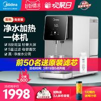 美的净水器直饮家用饮水机加热一体机即热台式智能家电桌面JT100