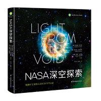 NASA深空探索:钱德拉X射线天文台20年全记录