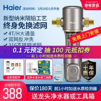 海尔全屋自来水前置过滤器反冲洗净水器家用中央净水机HP05管道机