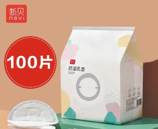 ncvi 新贝 一次性防溢乳垫 100片
