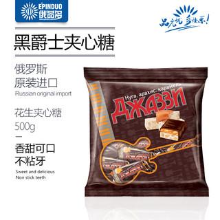 KDV 黑爵士巧克力双层果仁夹心 500g