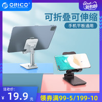 Orico/奥睿科 手机支架懒人桌面支架家用伸缩升降可调节折叠直播宿舍看电视架子适用于pad iPad/switch通用