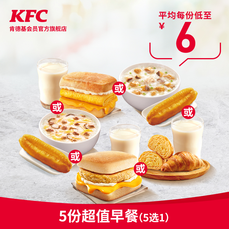 肯德基 5份超值早餐(5选1)兑换券
