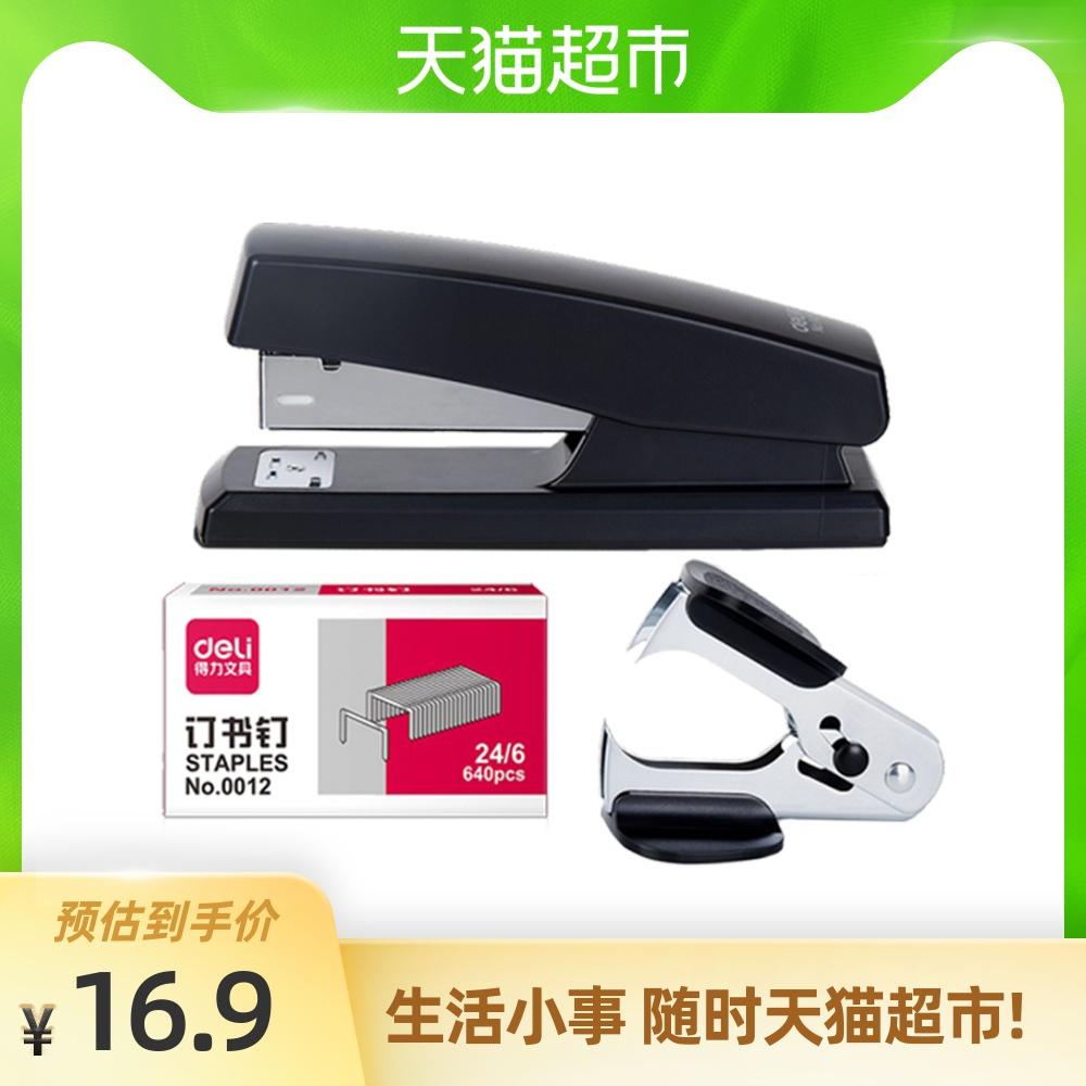 Deli/得力订书机3件套订书器+12#订书针+起钉器 颜色随机省力便携