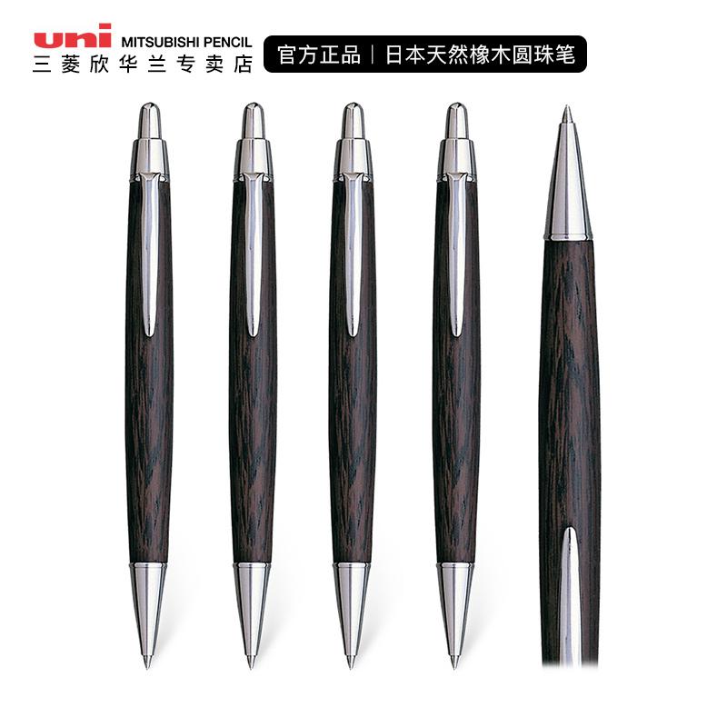 三菱官方专卖店 日本uni三菱圆珠笔百年橡木系列签字笔原子笔 SS-2005 0.7mm 商务送礼品生日礼物