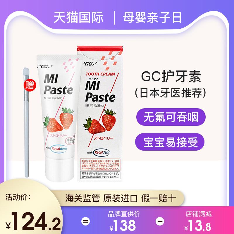 日本进口gc护牙素儿童牙膏无氟防蛀牙固齿可吞咽修复牙釉质草莓味