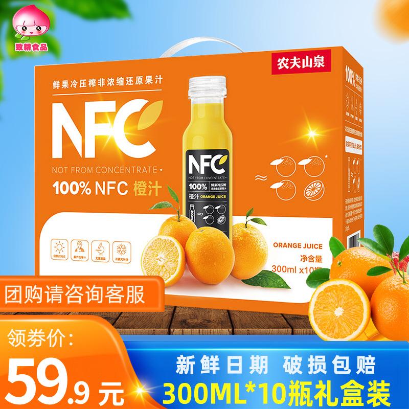 农夫山泉NFC果汁鲜榨饮料nfc橙汁芒果汁300ml*10瓶轻断食饮料礼盒