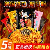 SAMYANG 三养 火鸡面韩国 正宗芝士奶油味