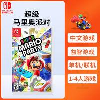 Nintendo 任天堂 Switch游戏卡带 超级马里奥派对 玛丽奥聚会 中文版