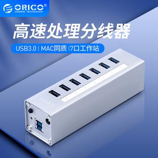 奥睿科(ORICO)USB3.0分线器 一拖七HUB集线器带电源 全铝7口 银色A3H7