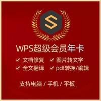 京东PLUS会员 : 正版WPS超级会员 2年卡兑换码 744天  官方网址内兑换到自己的账户