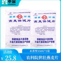 农科院世壮燕麦片350g*2袋