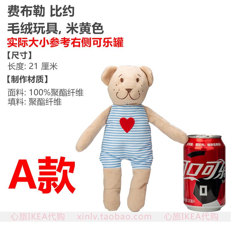 宜·家比约小熊 丑萌熊公仔毛绒玩具爱心萌熊泰迪熊抱抱熊 比约 小熊 1只 21cm 尺寸图