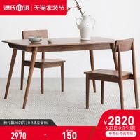 源氏木语实木餐桌椅组合新中式长方形饭桌黑胡桃木桌子餐厅家具