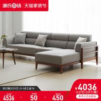源氏木语全实木沙发简约现代橡木客厅家具北欧小户型转角布艺沙发