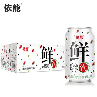 依能鲜汽 苏打水汽水 西瓜青提味气泡水 无糖0卡0能量 330ml*24罐 整箱装饮料