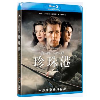珍珠港(蓝光碟 BD)