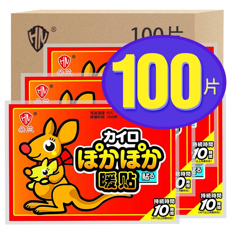 朵兰巴布熊 暖贴 暖宝帖暖宝宝贴发热贴暖身贴保暖防护贴(红袋鼠100片)