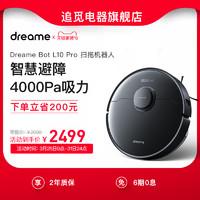 dreame追觅扫地机器人L10 Pro家用智能扫拖一体机