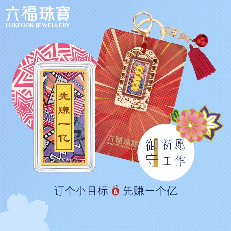 六福珠寶御守系列先賺一億黃金擺件紀念收藏金章送禮定價HNA10120