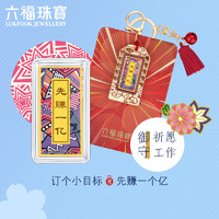 六福珠宝御守系列先赚一亿黄金摆件纪念收藏金章送礼定价HNA10120