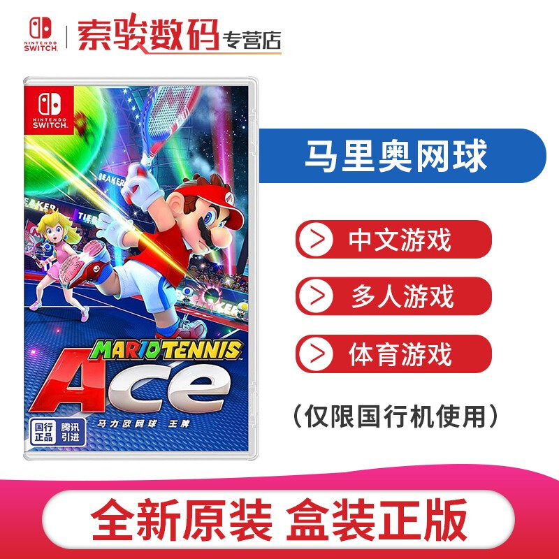 任天堂(Nintendo)Switch 国行游戏卡带马里奥网球(国行中文版)