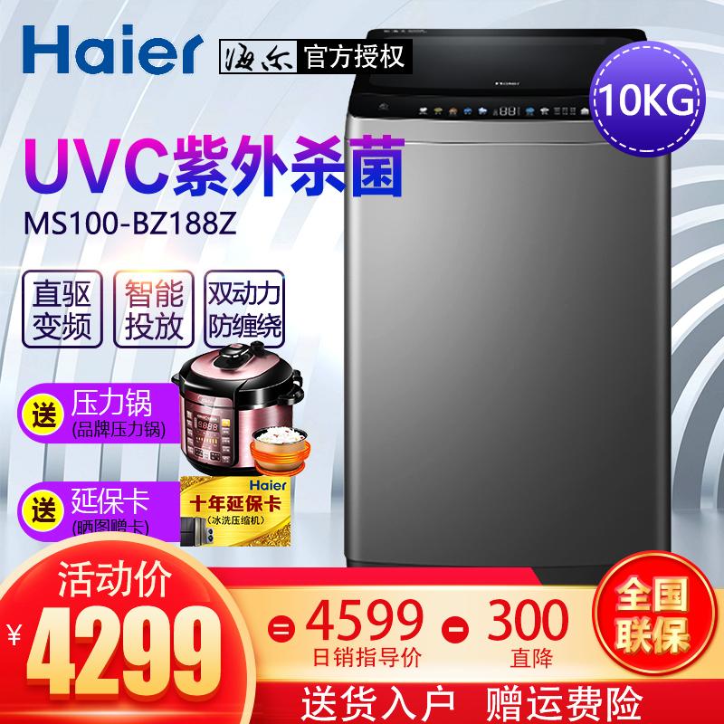 海尔/haier全自动双动力直驱变频免清洗紫外线除菌羊毛洗波轮洗衣机10公斤MS100-BZ188Z