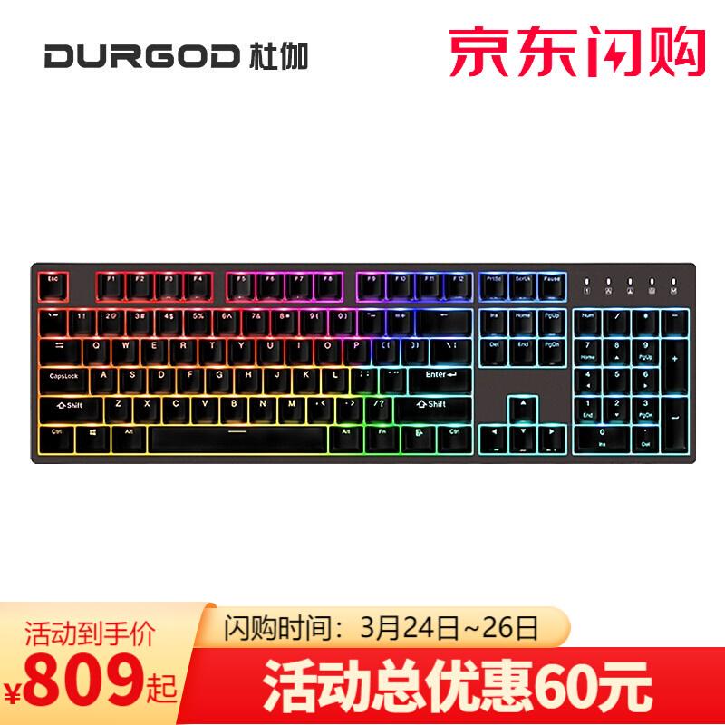 DURGOD杜伽K320/K310 87/104键cherry樱桃轴可编程背光机械键盘(游戏键盘) K310-RGB-NS版(深灰紫104键) 樱桃银轴