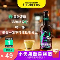 优布劳 小优果酿系列 男梅酒 梅子酒日本南高梅果酒 390ml 男梅酒390ml*1