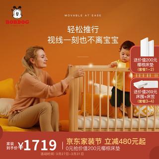 BOBDOG 巴布豆婴儿床实木宝宝床拼接大床多功能新生儿床游戏床儿童双胞胎带滚轮