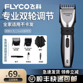 飞科理发器电推剪充电式电推子成人婴儿童家用发廊理发剃发剃头刀