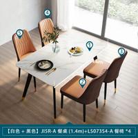 林氏木业 餐桌轻奢岩板现代简约网红饭桌