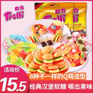 Trolli口力汉堡糖橡皮糖qq糖儿童果汁软糖果喜糖网红零食年货散装