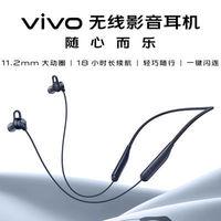 vivo 无线影音耳机 HP2154 蓝牙颈挂磁吸挂脖入耳式适用苹果安卓